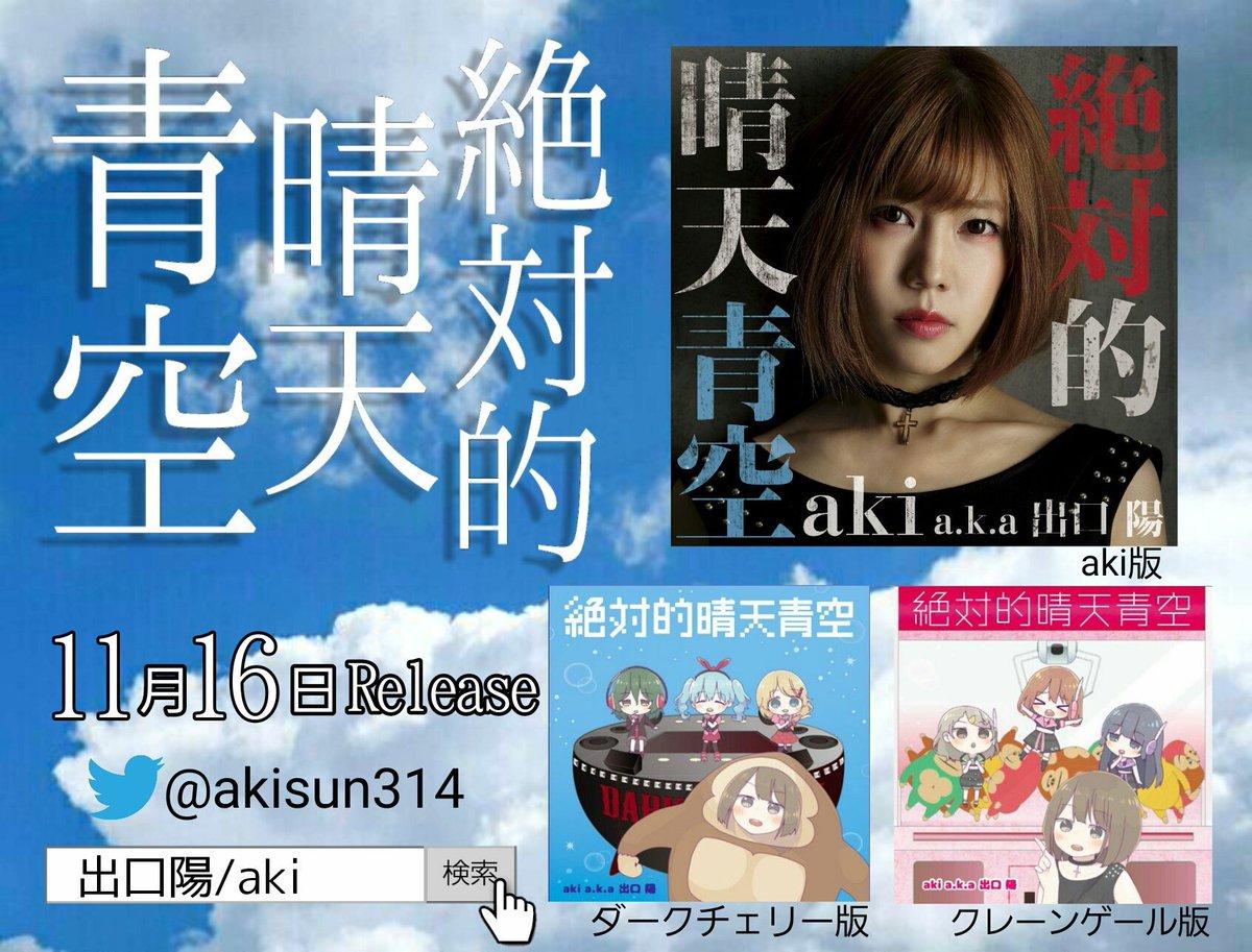 発売1カ月に迫った新アニメ、ナゾトキネのED曲を歌う出口陽さんと声優の原奈津子さん出ます。中野アイドル文化祭2016 i