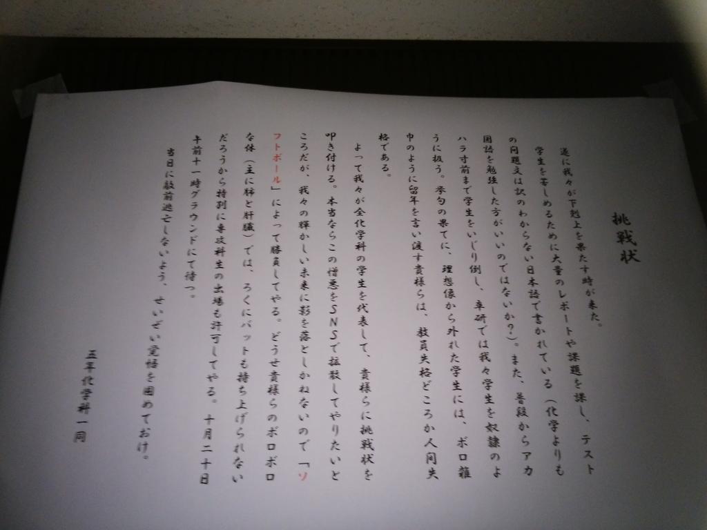 旭川高専、5年生化学科一同による先生達への挑戦状wwwwwwww