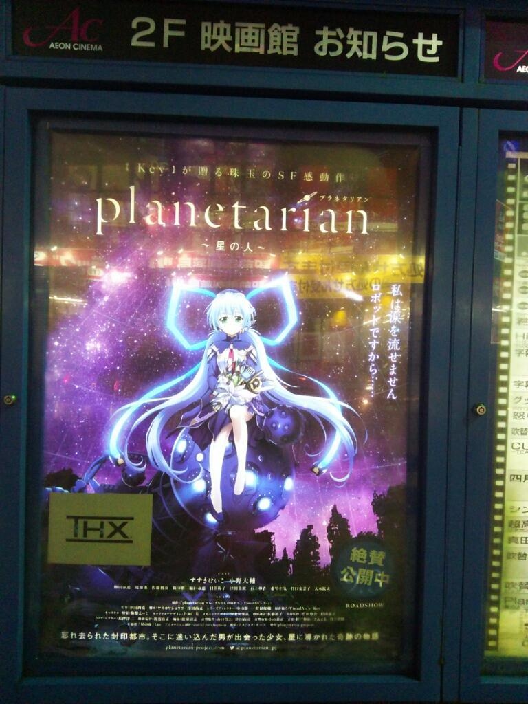 そして、本日の目的地のイオンシネマへplanetarianでーっす(* ̄∇ ̄*) THXってのが凄いらしい!#plane
