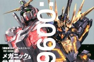 機動戦士ガンダムUC RE:0096 メカニック・コンプリートブック、2016年10月18日発売(表紙画像公開)