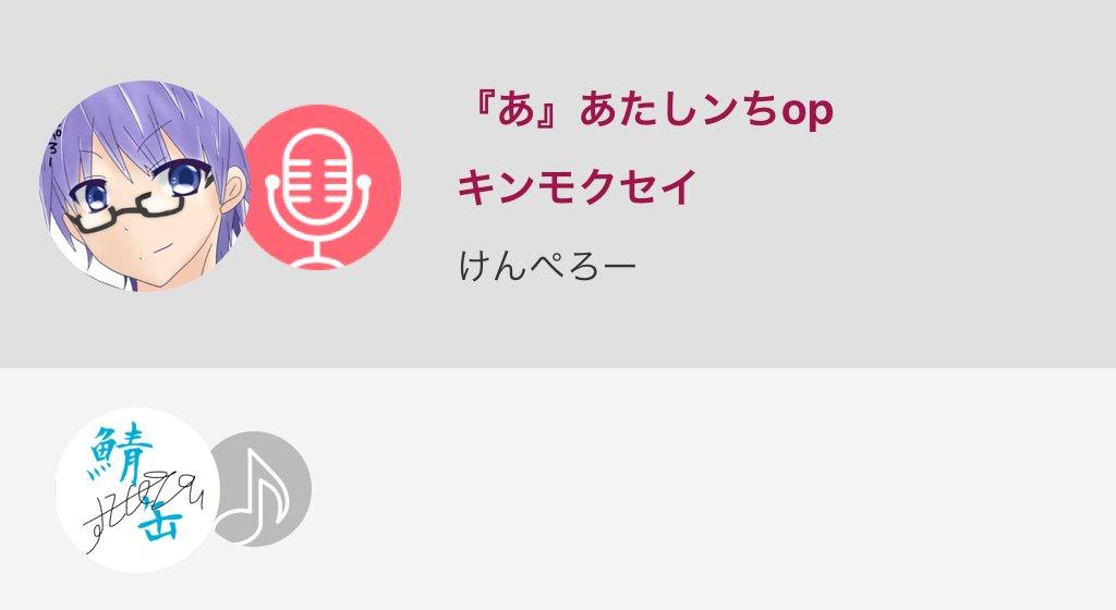 アニメタイトル50音『あ』あたしンち op『さらば』放送 一期 2002-2009        二期 2015-201