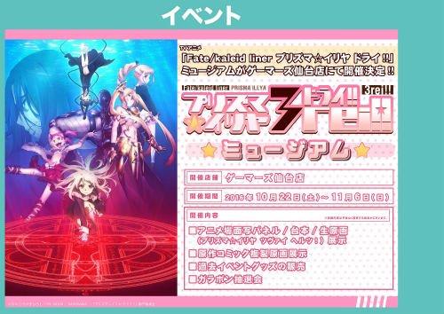 TVアニメ「Fate/kaleid liner プリズマ☆イリヤ ドライ!!」ミュージアム in 仙台開催決定ゲマ!展示