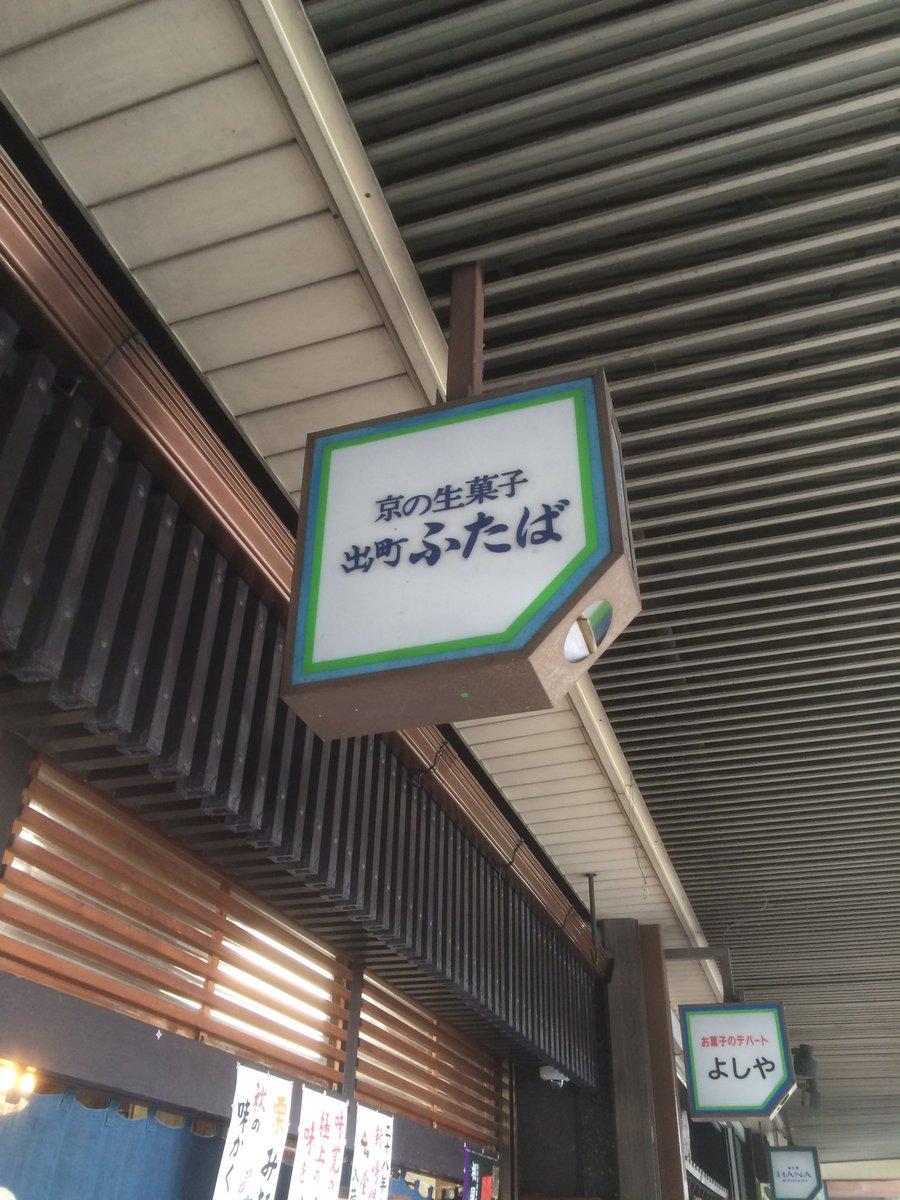 前ツイート3枚目に写ってるのは出町桝形商店街の近くにある和菓子屋さん「出町ふたば」アニメ『たまこまーけっと』に出てくる