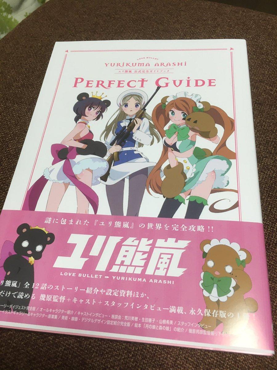 今AbemaTVでも放映されてるユリ熊嵐の公式完全ガイドブックが届きました。幾原監督のインタビューもガッツリ載っててこれ