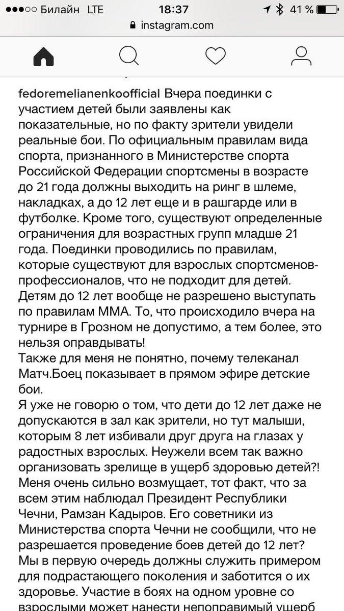 Текст заявления Фёдора  Емельяненко по детским боям в Грозном - до 12 лет бои под запретом https://t.co/5eNuvaGhQu