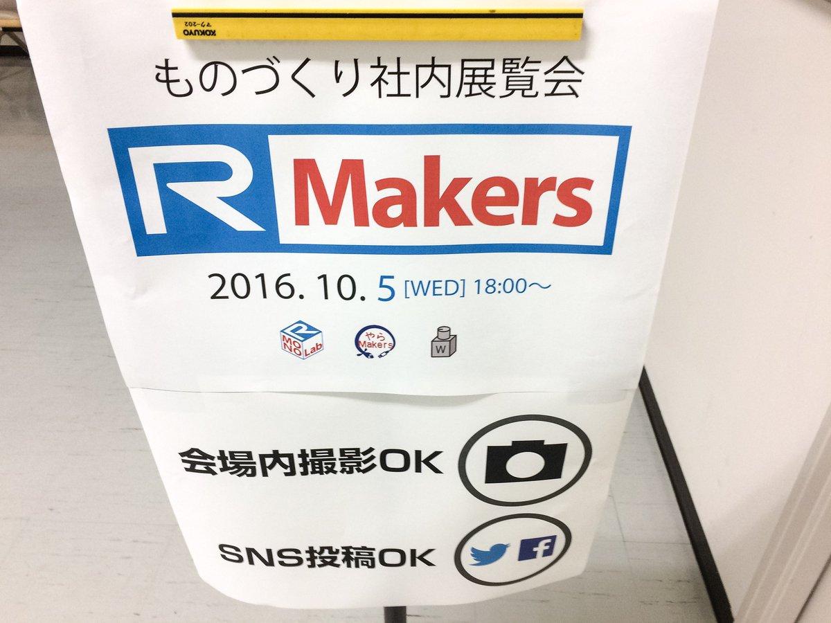 社内展示会やりました。R社のR-MONO Lab、WOSK、RDG社のやらめーかーというもの作り同好会3団体の共同展示会