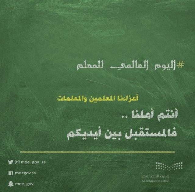 #اليوم_العالمي_للمعلم: #اليوم_العالمي_للمعلم