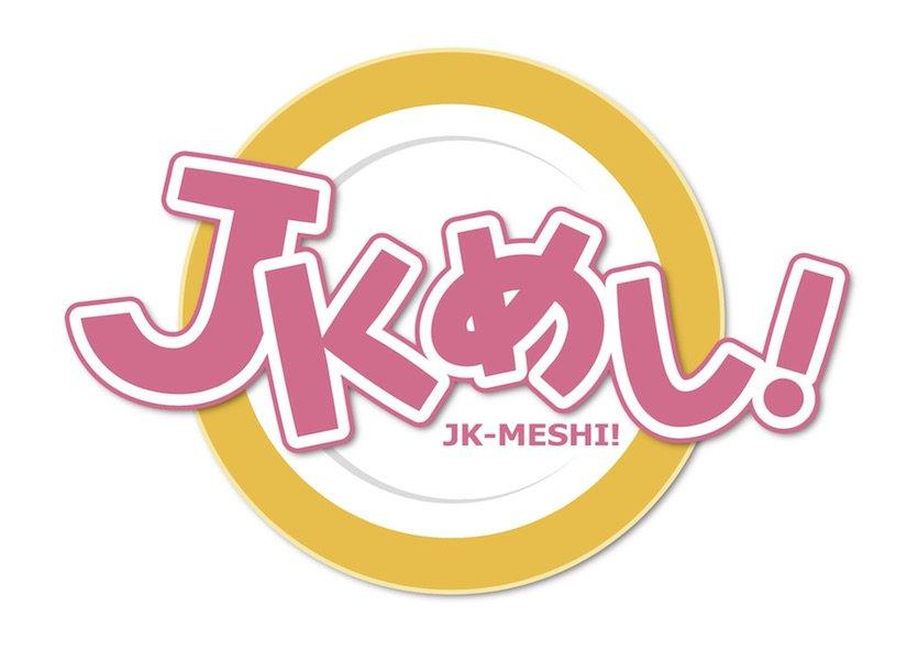 ドドン!JKめし!(涙)ありがとう、JKめし!#JKめし放送一周年 #JKめし