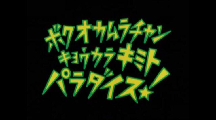 やっぱり靖幸ちゃんって天才だな!ライオンライフってタイトル靖幸ちゃんみを勝手に感じてるのDog Days的なかんじ!