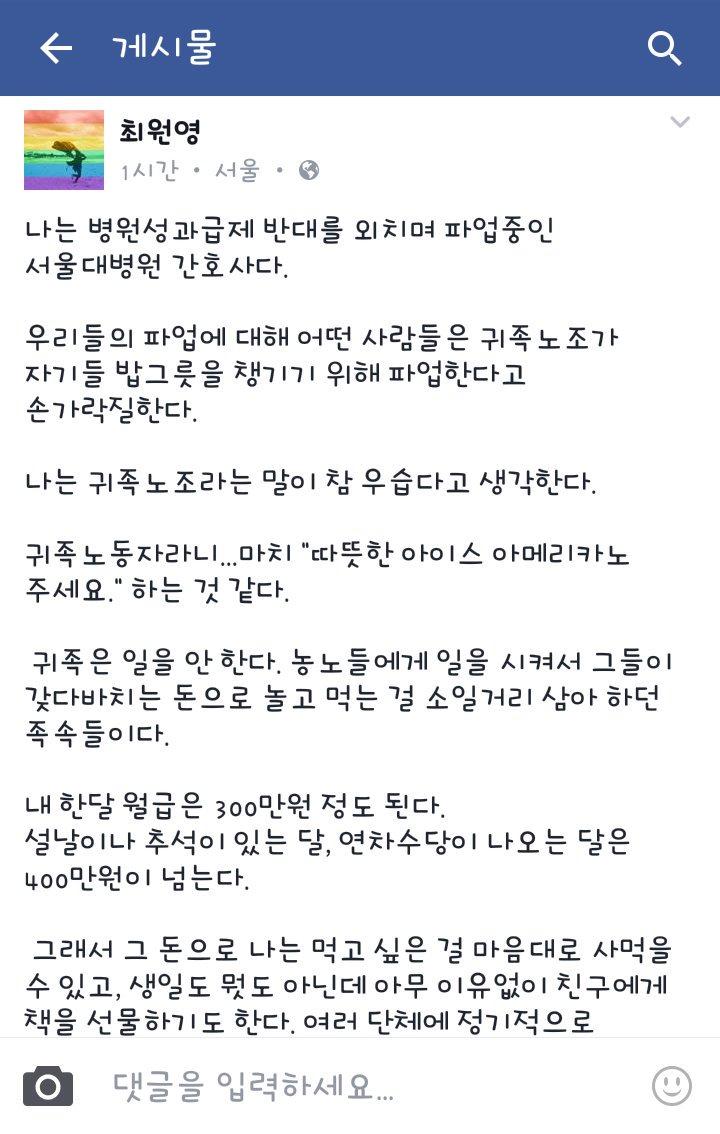 파업중인 서울대병원 간호사의 또 다른 페북글 나 완전히 이 분 팬이 되었습니다 https://t.co/6lP7q9cRcS