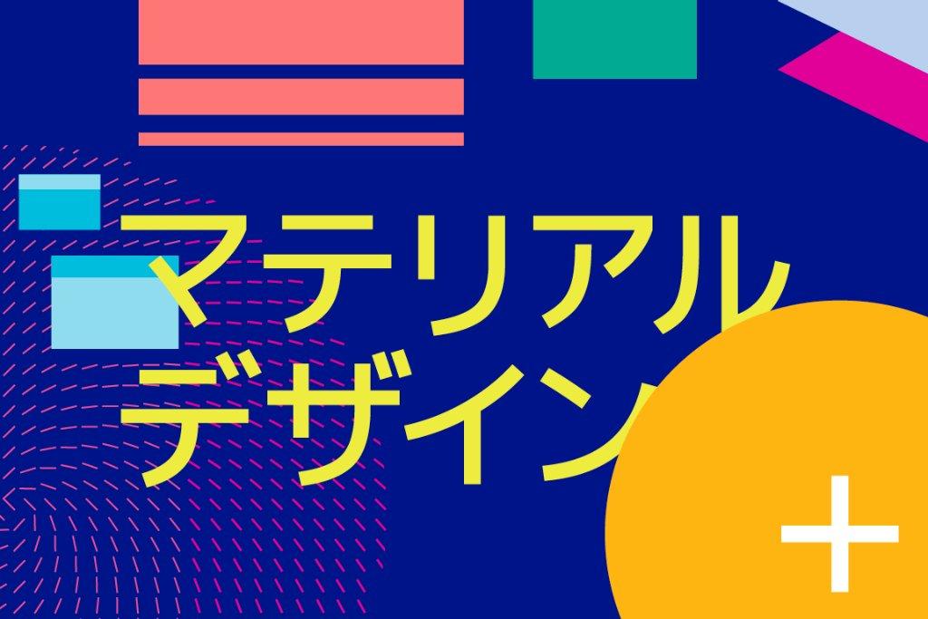 マテリアル デザインのガイドラインが日本語になりました