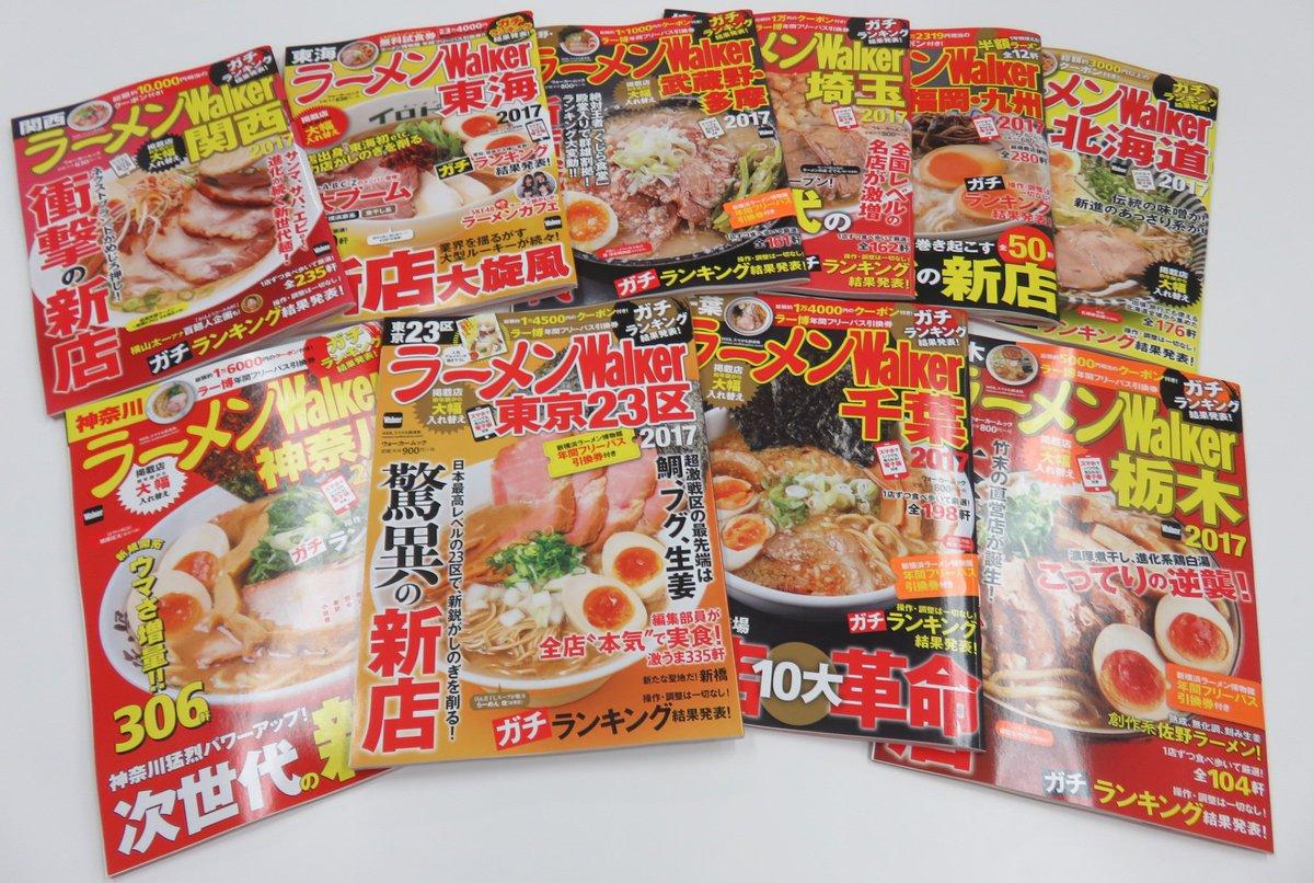 「ラーメンWalker」2017年版、10/7(金)発売します。 第1弾は10冊同時発売!!. 東京23区、武蔵野・多摩、千葉、神奈川、埼玉、北海道、関西、東海、福岡・九州、栃木。 書店、コンビニで見つけたら、即ゲットお願いします https://t.co/iqIVGA5us6