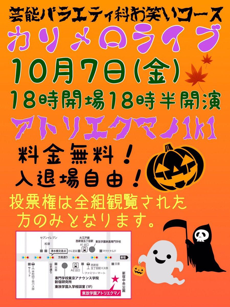 明日10月7日金曜日18時開場18半開演アトリエクマノ1K1でカリメロLIVEやります!お時間ある方是非お越しくださいま