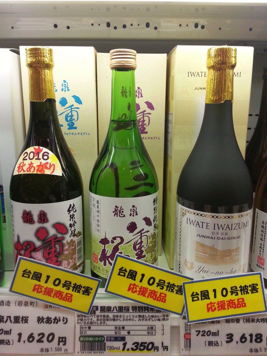 台風10号被災の岩手・岩泉町を東京でプチ応援したいって人いませんか? 岩泉の「龍泉八重桜」(泉金酒造)、いわて銀河プラザに置いてあります。今なら龍泉洞の天然セラーで貯蔵されていた「秋あがり2016」も。レジ前には募金箱もあり。 https://t.co/IqRJulmchi
