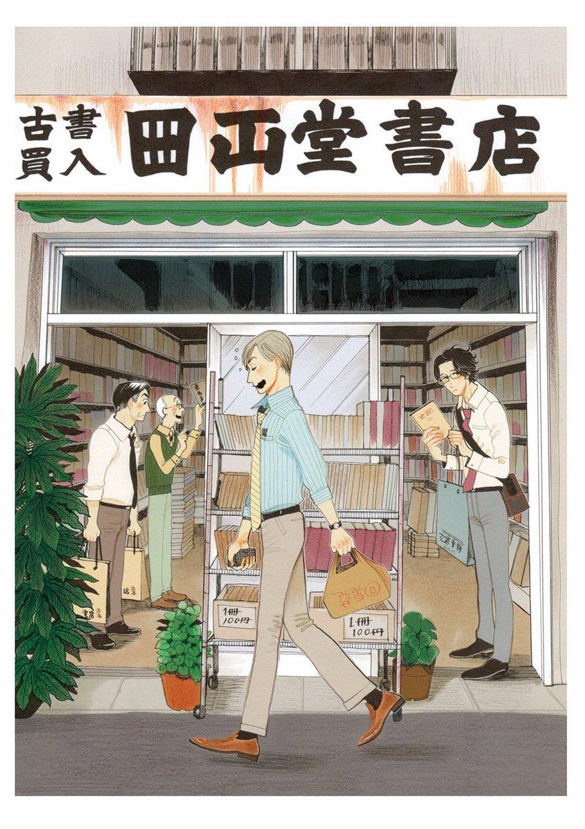 【告知】明日10/7(金)発売の雑誌ITANにて、三浦しをんさん原作小説を元にした漫画「舟を編む」が、短期集中連載で連載