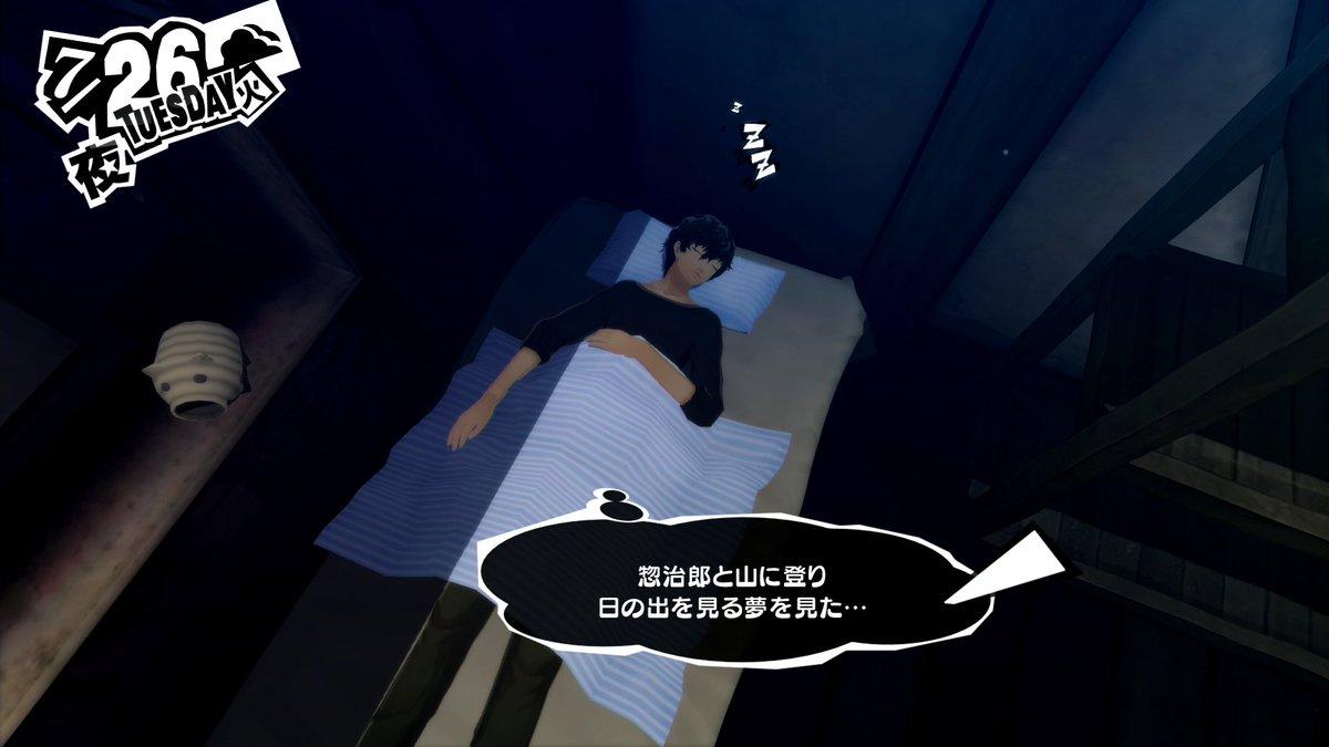 ワガハイの怪盗指南!【夜、自室のベッドで寝ると…?】夜、何も活動せずに自室のベッドで寝ると、ときおり「夢」を見ることがあ