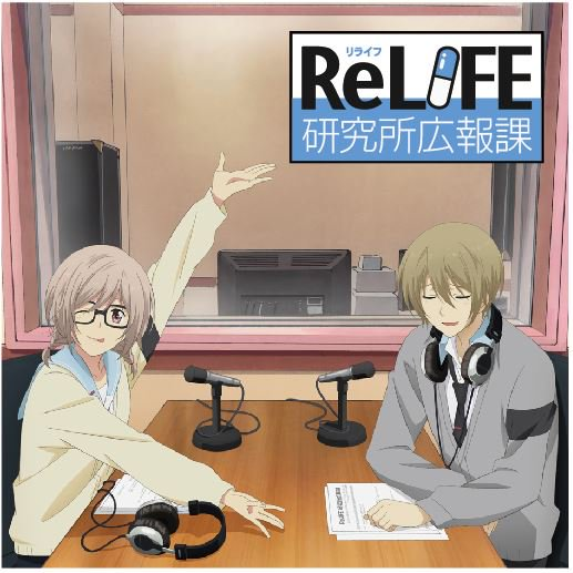【MUSIC&CD情報更新!】11月30日(水)発売ラジオCD 「ReLIFE研究所広報課」の詳細をアニ