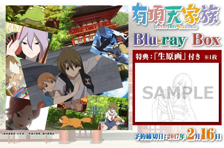 森見登美彦原作の傑作アニメ「有頂天家族」のBlu-ray BoxをBVCで予約受付中です☆特典として「生原画」が1枚付属