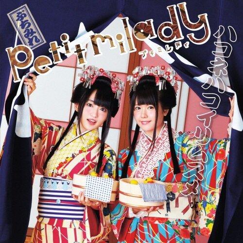 Now Playing:ハコネハコイリムスメ - petit milady / 温泉幼精ハコネちゃん