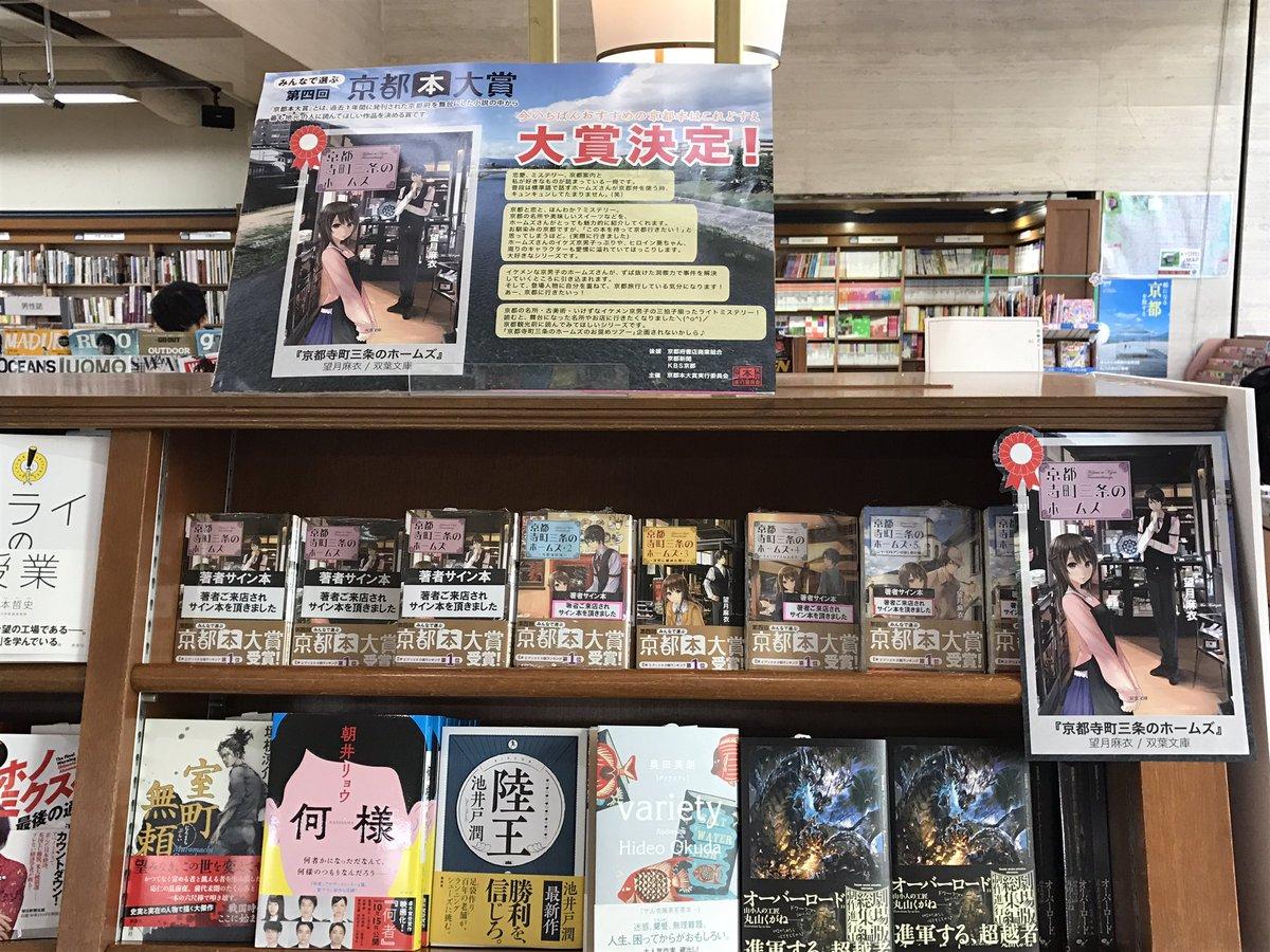 京都寺町三条のホームズの画像 p1_28