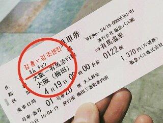 #일본 #혐한 #오사카 #한큐버스 #김총 #조센징 #헬조선 #방사능 #와사비테러  이런 대접받으면서도 일본가는 이유가 궁금하다.  돈내고 와사비 먹고 돈내고 조센징이라 비하받고  일본에 원피스 찾으러가나??? https://t.co/ZCFhwOLT3p