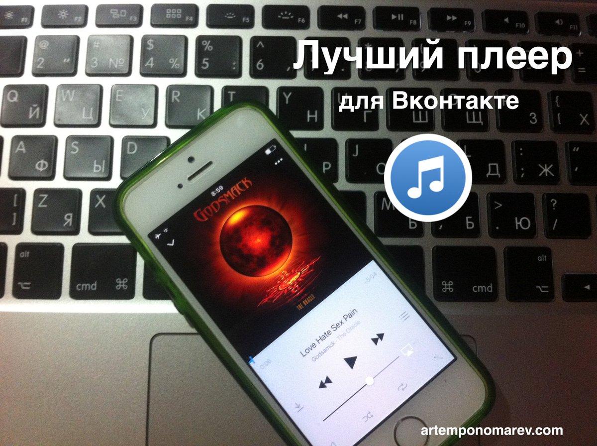 Плеер С Iphone Для Андроид