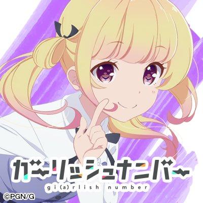 【Twitterアイコン②】本日放送開始を記念して、TVアニメ『ガーリッシュ ナンバー』のキャラクターTwitterアイ