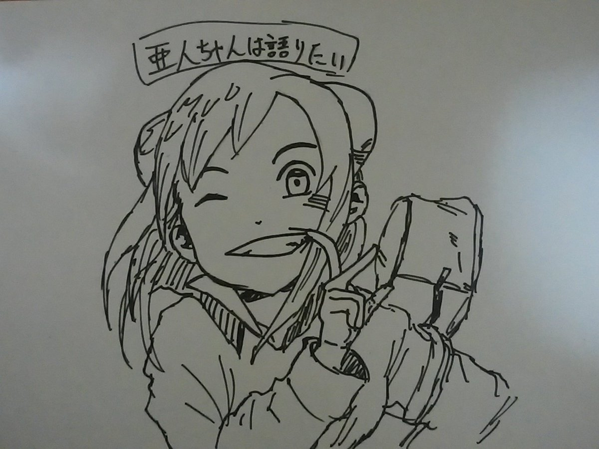 ワシもお絵かき「亜人ちゃんは語りたい」アニメ化されるからみんな見てくれよな!(すてま)