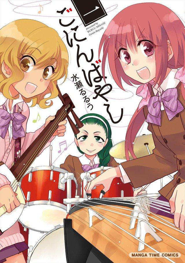 「大家さんは思春期!」の水瀬るるう、JKが和楽器バンド結成する新作1巻