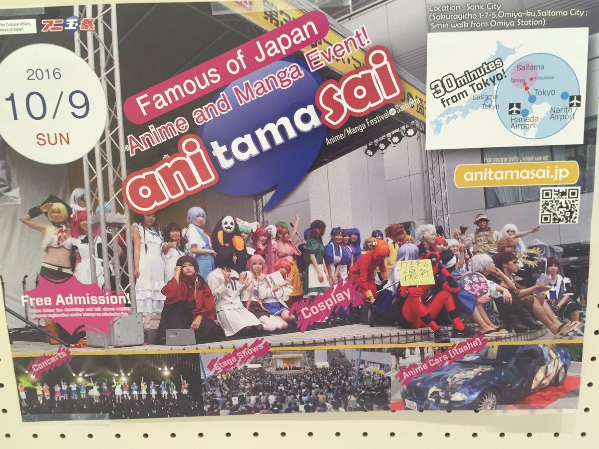 大宮駅構内でアニ玉祭の展示が始まりました。ガルパン、弱ペダ、ブルーサーマル、浦和の調ちゃん、あの花、ワンパンマンなどなど