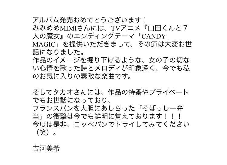 🍁嬉しいコメント②🍁先日のニコ生特番にて、いただいたコメントです!「CANDY MAGIC」でED担当した「山田くんと7