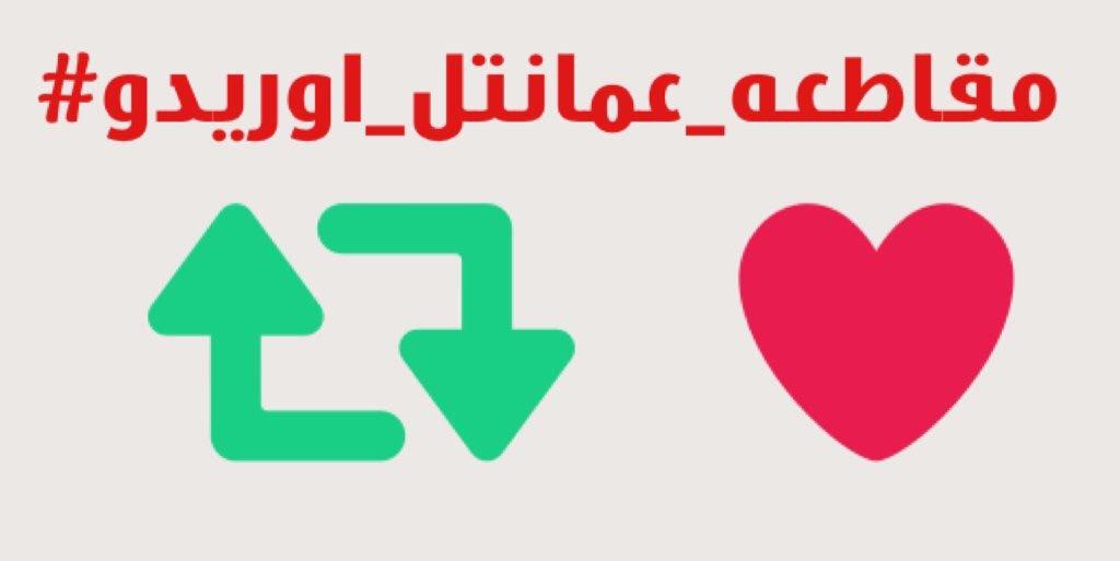 #مقاطعه_عمانتل_اوريدو٨: #مقاطعه_عمانتل_اوريدو٨