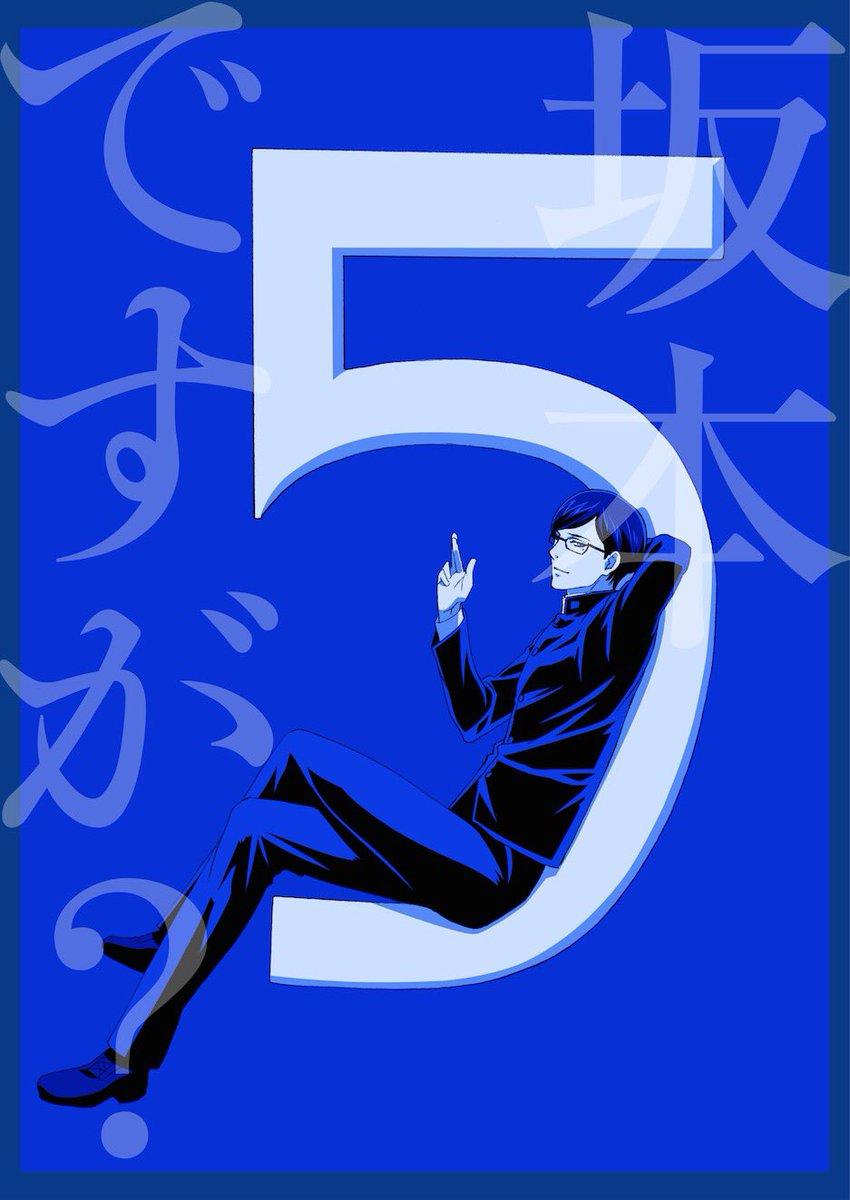 【5巻情報】10/26発売の坂本ですが?BD&DVD5巻ジャケット写真公開!オーディオコメンタリーには緑川光さん