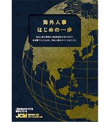 【無料プレゼント】海外人事の原則から制度設計の考え方まで海外人事のポイントを分かりやすくまとめた小冊子『海外人事はじめの
