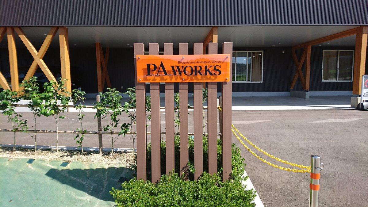 エフィドルグによる被害から復興した某社張り紙はなくなってるし#paworks #クロムクロ