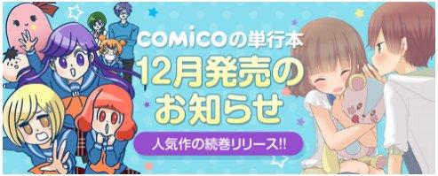 新刊でますよ~♪12月発売のcomico単行本 『ももくり』&『今週のかなでさん』続刊が登場♪ | お知らせ - com