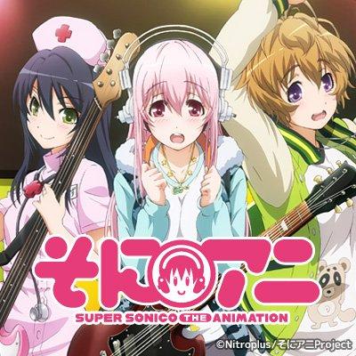 10/9(日)・16(日)、TVアニメ「そにアニ」一挙放送決定! -   #nitroplus #sonico #すーぱ