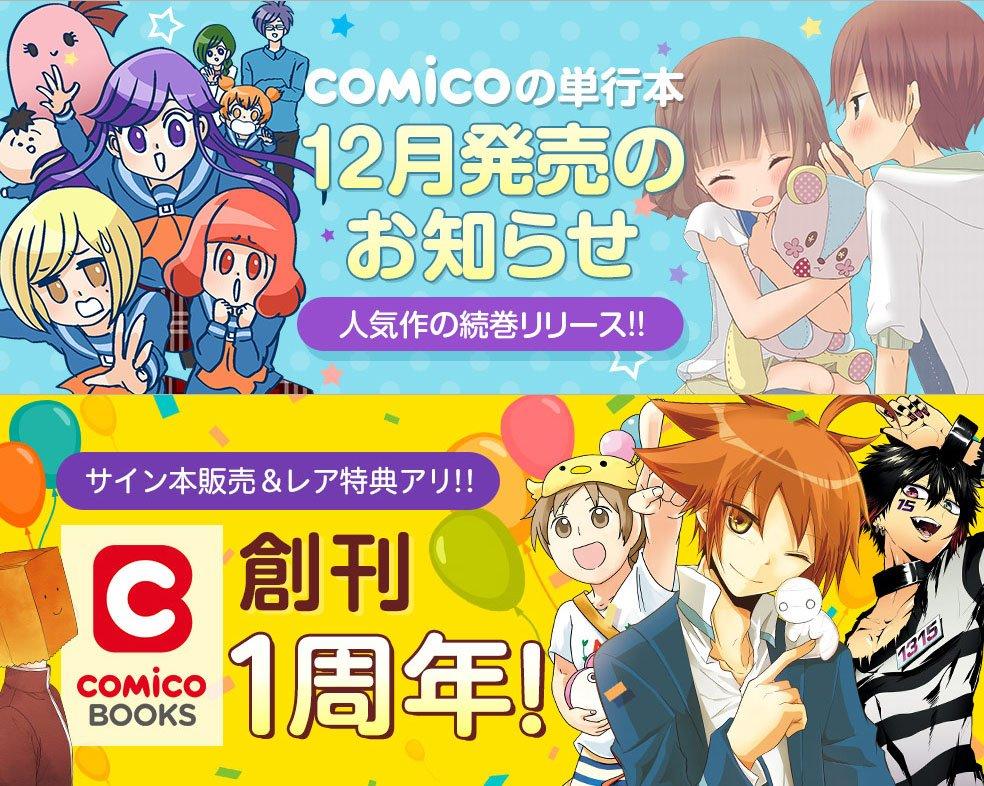 【今日のcomico】 『comico BOOKS』は10月で創刊1周年!記念フェア開催中です★さらに!12月には「もも