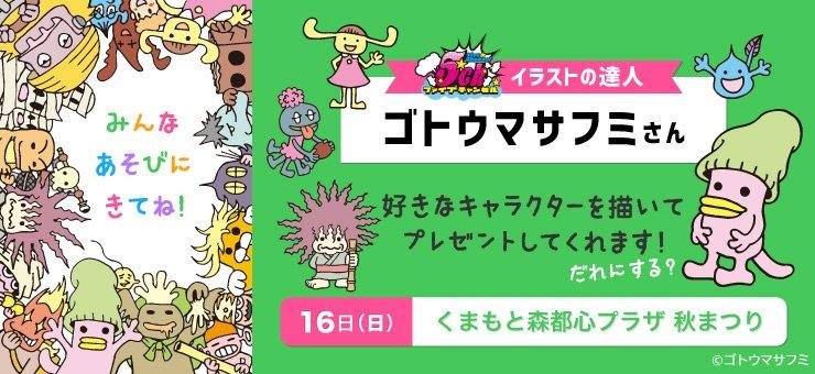 「くつだる。」の作者で熊本在住の漫画家ゴトウマサフミさんが16日(日)#KAB元気フェスタに!なんと!好きなキャラクター