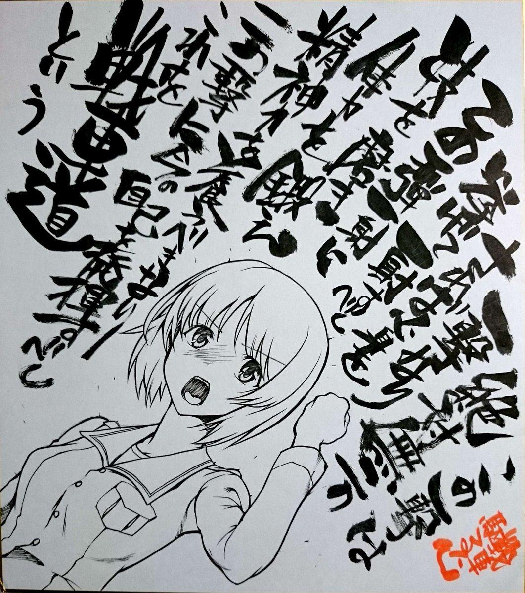こんな感じの、文字も描いたりも、しま、す。ちな震災に負けるなのうしおととらはホンモノの藤田和日郎先生の絵ですだ