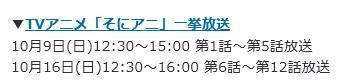 【ギャルゲ】 #ニトロプラス 10/9(日)・16(日)、TVアニメ「そにアニ」AT-Xにて一挙放送決定