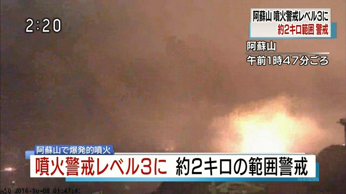 阿蘇山噴火NHK映像来ました https://t.co/Ul1ew337HY