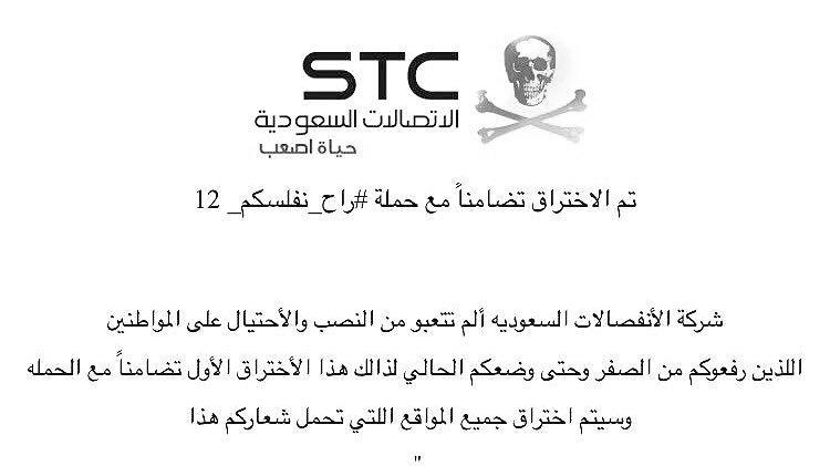 موقع الاتصالات السعوديه