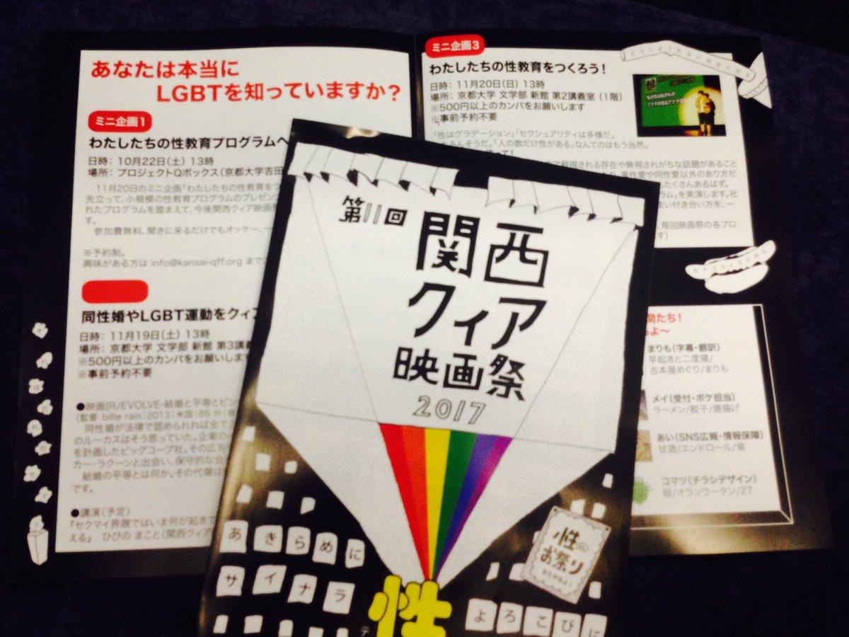 今日10月8日@扇町公園は「レインボーフェスタ!2016」の開催日です!  関西クィア映画祭のブースもあるよ〜♪ぜひ顔を出して、新しいチラシを受け取ってくださいね(^○^)今後のミニ企画の情報が満載です! https://t.co/av9Xmn8GrS