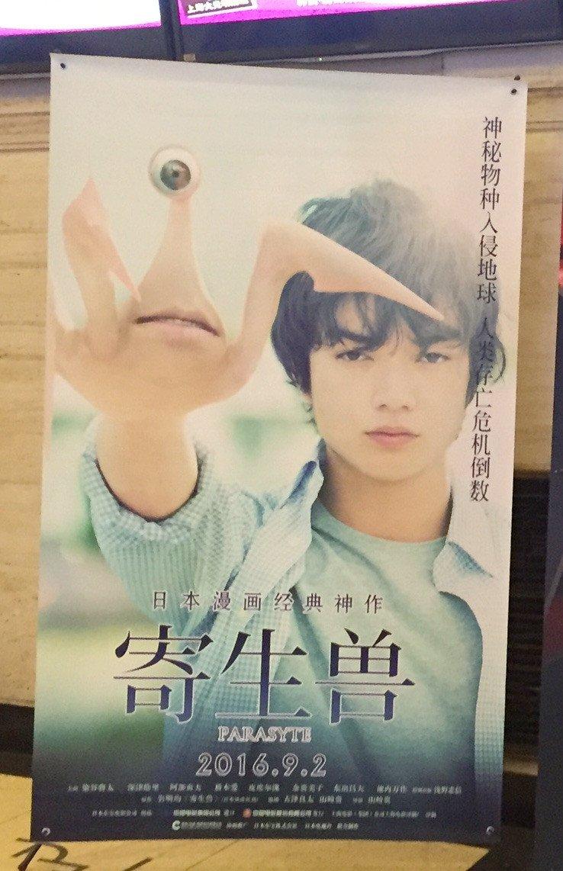 [映画ニュース] 【世界の映画館めぐり】中国全土で「寄生獣」公開 上海っ子はミギーに大ウケ!  #映画 #eiga