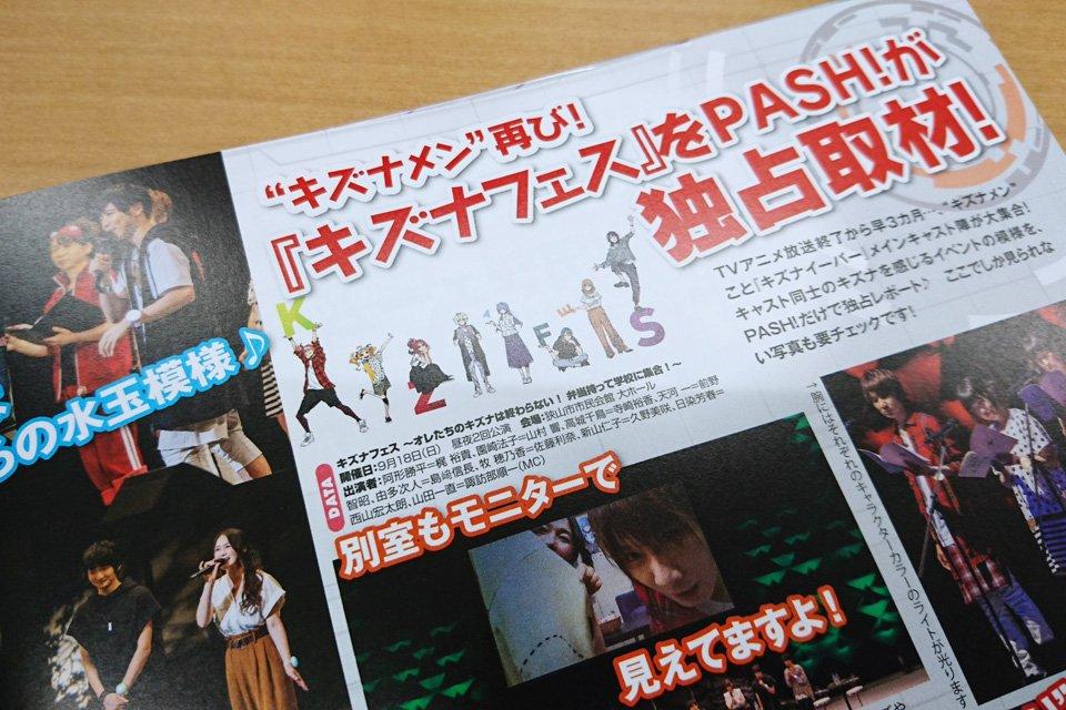 【キズナフェス】イベントレポートを、本日発売の雑誌「PASH!11月号」とWebメディア「PASH!+」さんに掲載してい