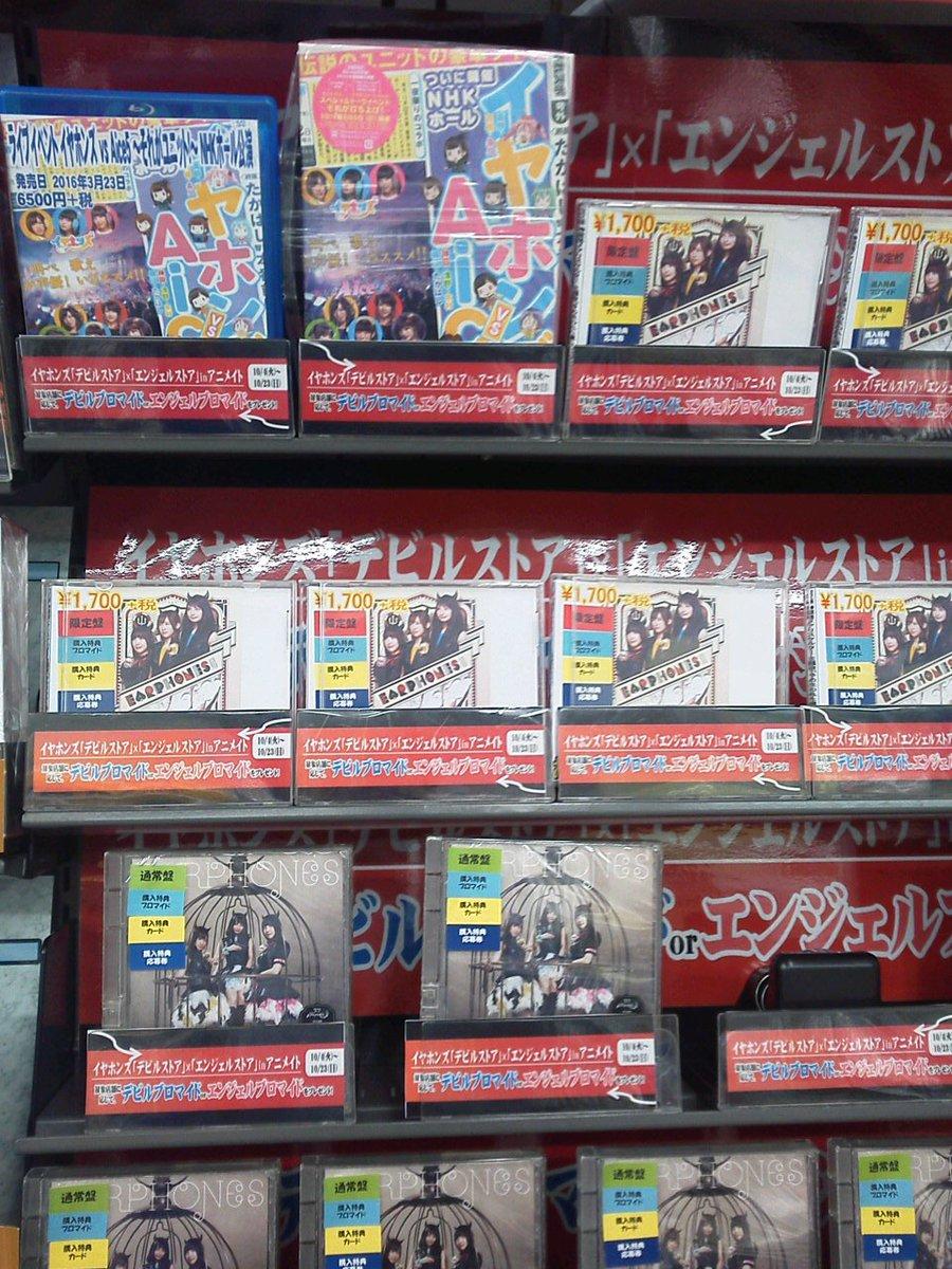 イヤホンズコーナーには、それがユニット!のDVD、BDや、それが声優!(曲の方)のCDや耳の中へのCDも#イヤホンズ #