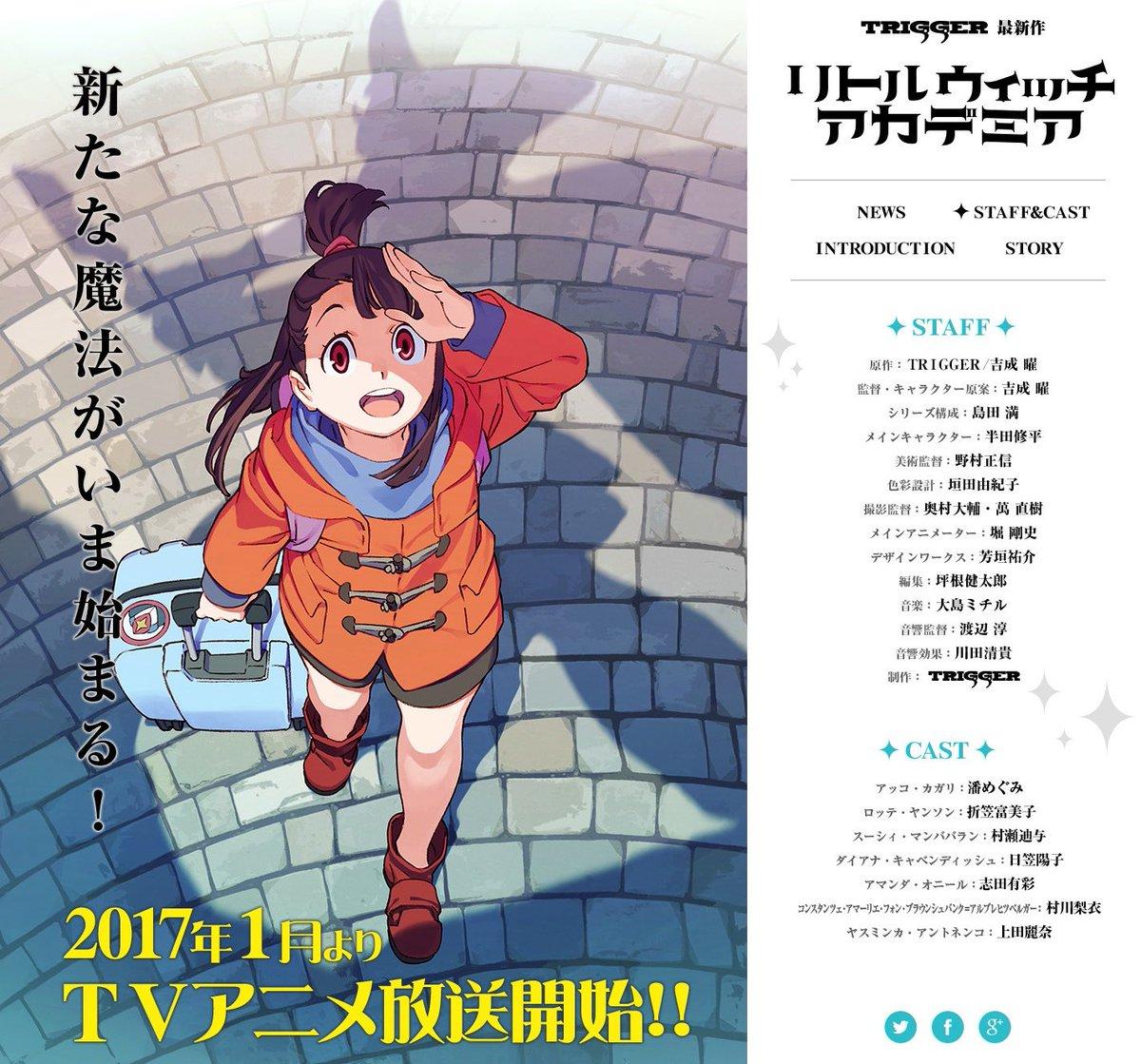 TVアニメ『リトルウィッチアカデミア』2017年1月からの放送が決定!!そして最新ビジュアルを解禁&ティザーサイ