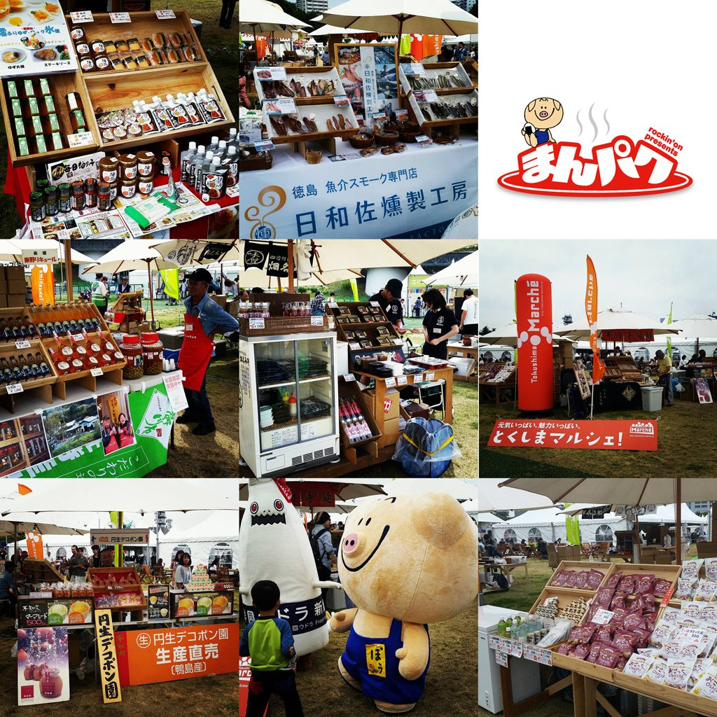 今日からの3日間、まんぱくin万博公園の前半戦です!!第一弾は本日、10/8(土)〜10/11(火)までの4日間、場所は大阪府、万博記念公園・東の広場です!※写真はGWに開催された東京編の様子です! https://t.co/zpgX1xpUFT