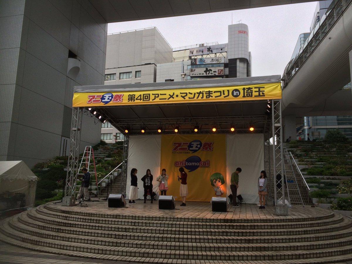 只今「調ちゃんキャラクターショー」のリハーサル中です〜!#浦和の調ちゃん #アニ玉祭 #ヒーローショー